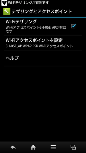 Screenshot_20140120225300