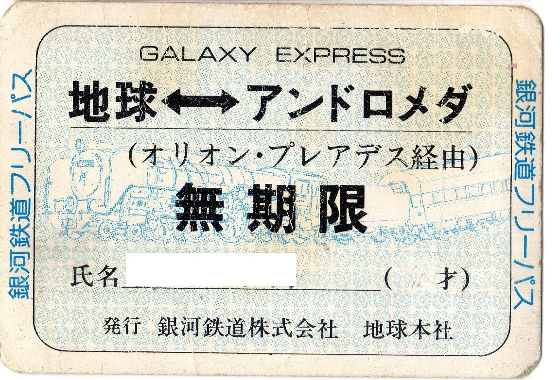 Gn999_pass3