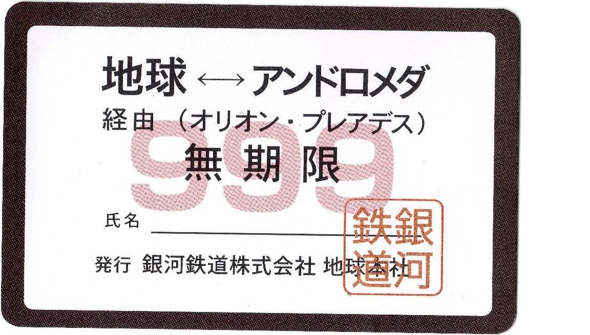 Gn999_pass6